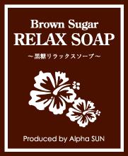 黒糖リラックスソープ